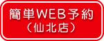 ネットで今すぐ簡単予約(仙北店)